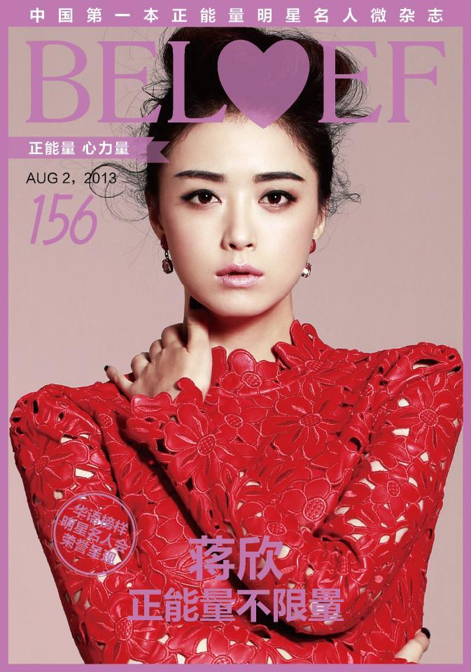 BELIEF微杂志-蒋欣
