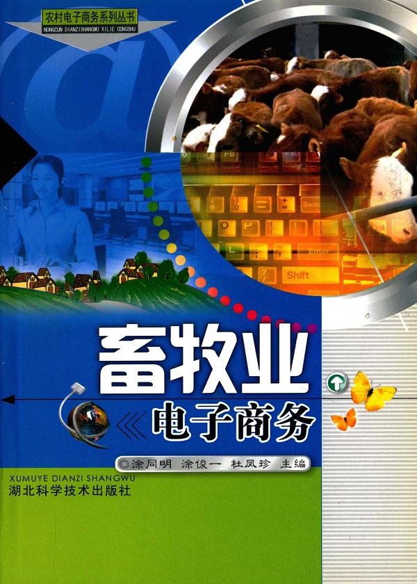 畜牧业电子商务