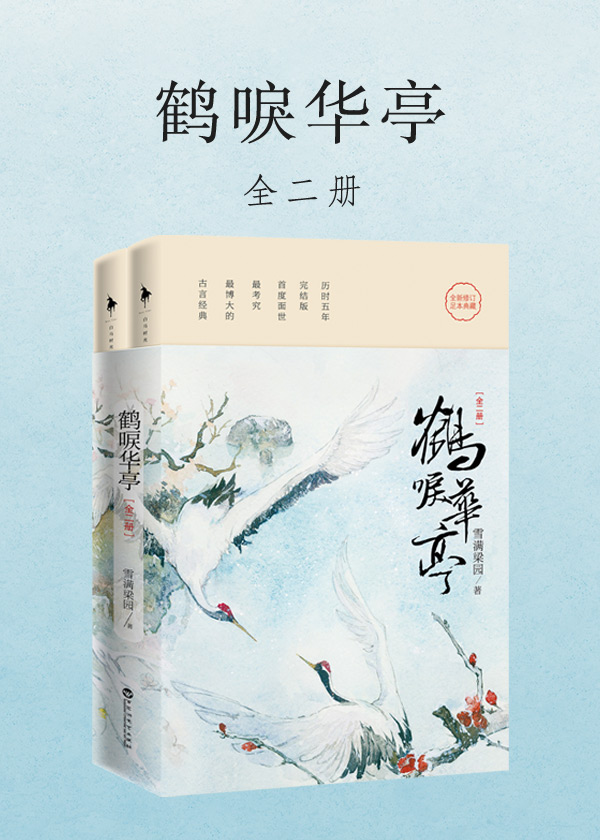 鹤唳华亭(全2册)