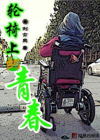 轮椅上的青春