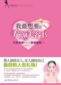我最想要的养颜美容书:中医典籍给女人的美丽健康处方