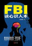FBI读心识人术
