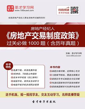 房地产经纪人《房地产交易制度政策》过关必做1000题(含历年真题)