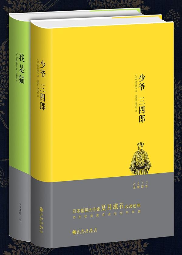 夏目漱石套装(全二册)