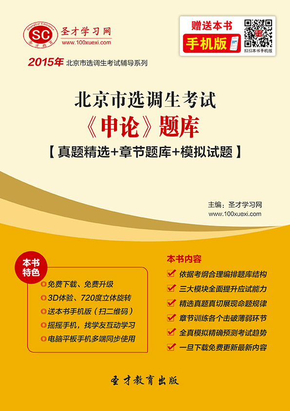 2015年北京市选调生考试《申论》题库【真题精选+章节题库+模拟试题】