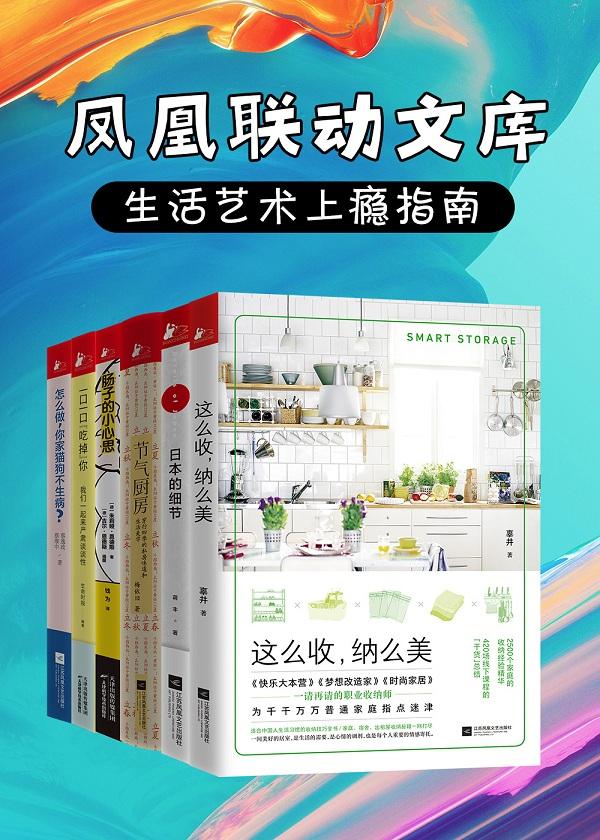 凤凰联动文库:生活艺术上瘾指南(套装共6册)