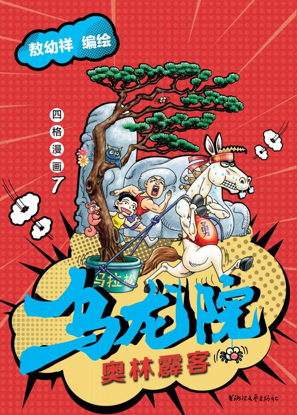 乌龙院四格漫画7:奥林霹客