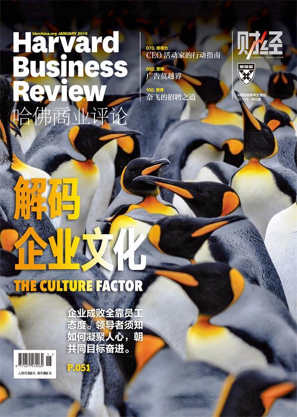 解码企业文化(《哈佛商业评论》2018年第1期)