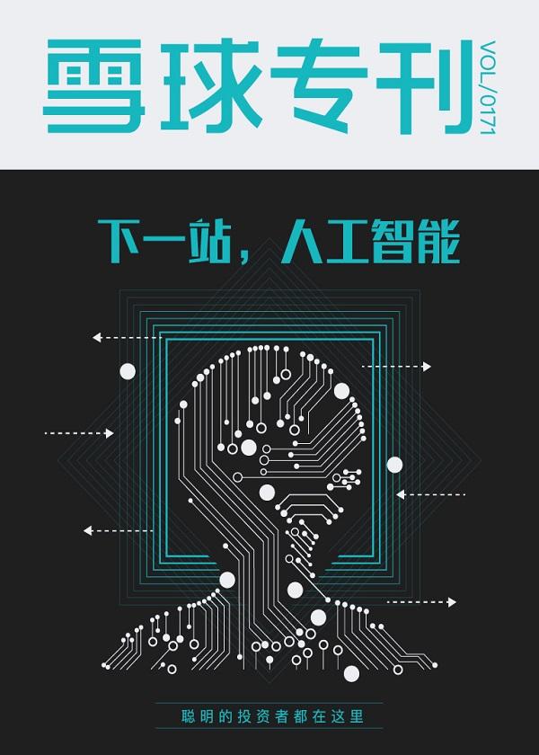 《雪球专刊》171期——下一站,人工智能