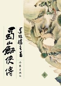 蜀山剑侠传7