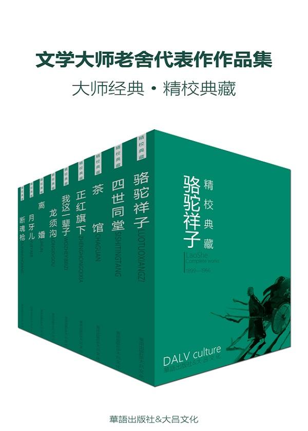 文学大师老舍代表作作品集(套装九册)