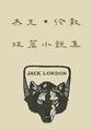 杰克·伦敦短篇小说集