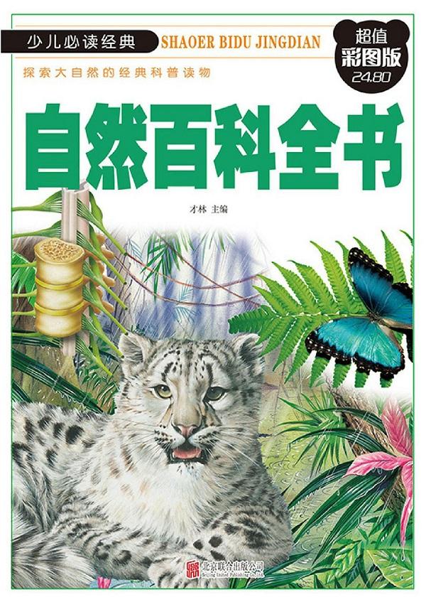 自然百科全书