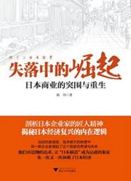 失落中的崛起:日本商业的突围与重生(剖析日本企业家骨子里的匠人精神,如何帮助日本度过两次经济危机,揭秘企业家精神帮助日本经济复苏的内在逻辑)