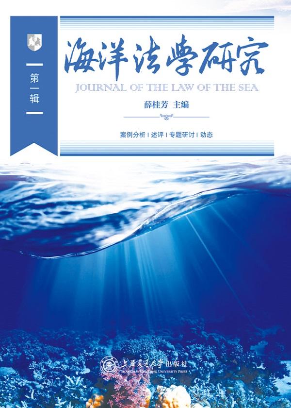 海洋法学研究(第一辑)