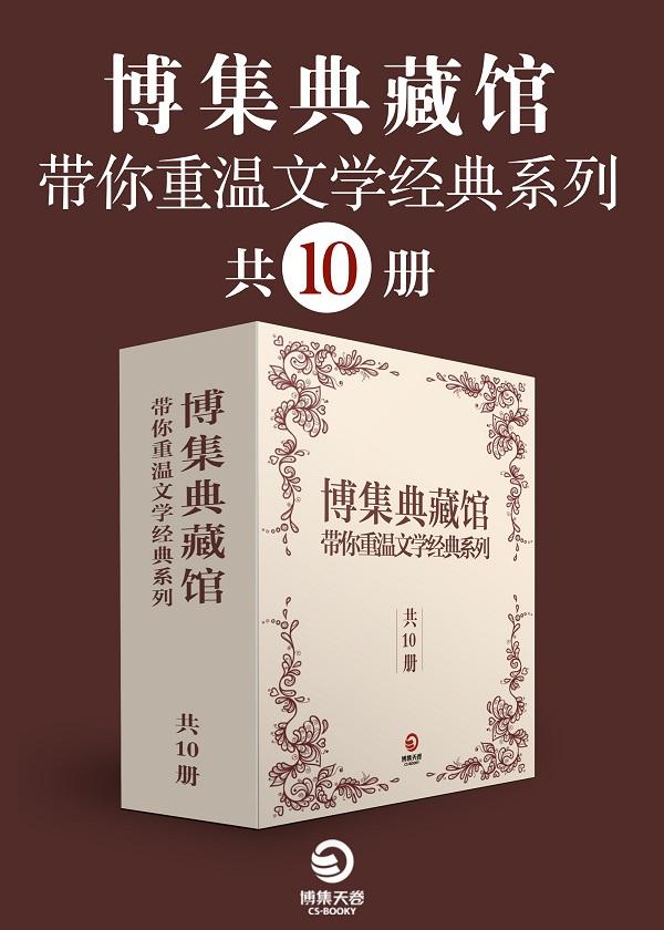 博集典藏馆:带你重温文学经典系列(共10册)