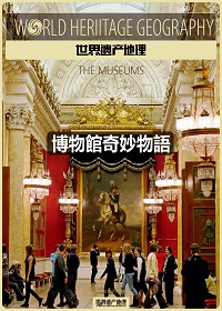 世界文化必读丛书:博物馆奇妙物语