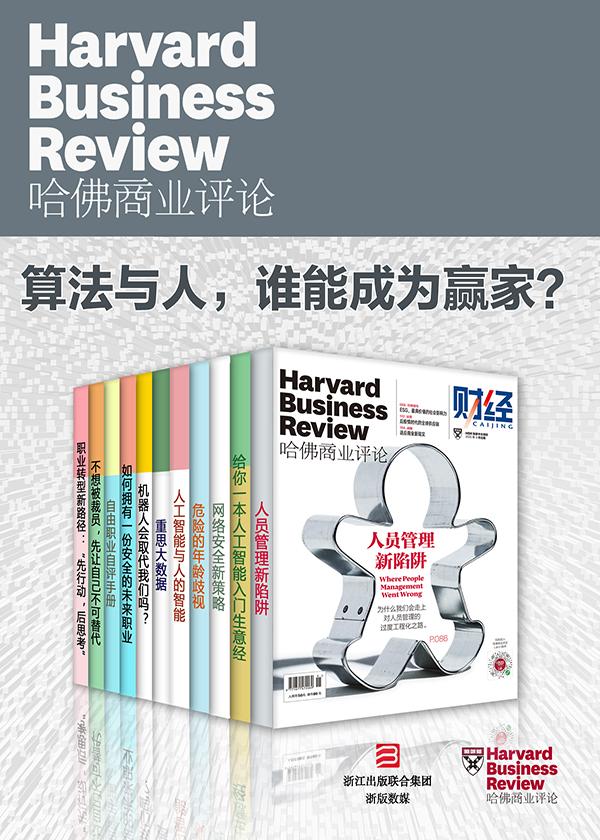 哈佛商业评论·算法与人,谁能成为赢家?【精选必读系列】(全11册)