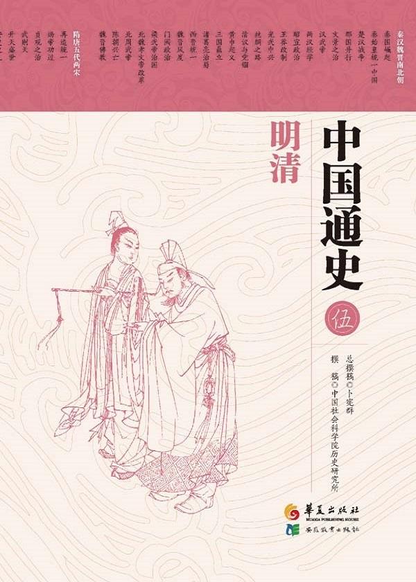 中国通史5·明清