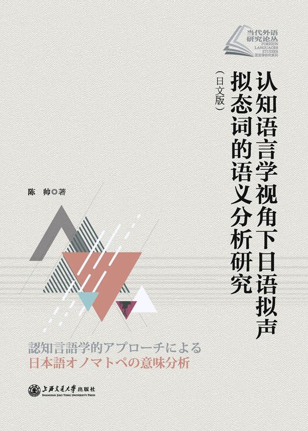 认知语言学视角下日语拟声拟态词的语义分析研究(日文版)