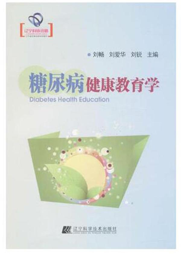 糖尿病健康教育学