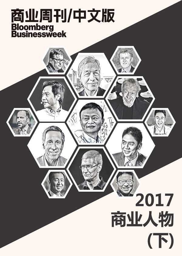 商业周刊/中文版:2017商业人物(下)