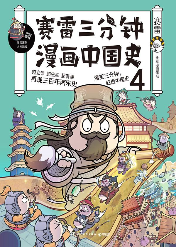 赛雷三分钟漫画中国史4