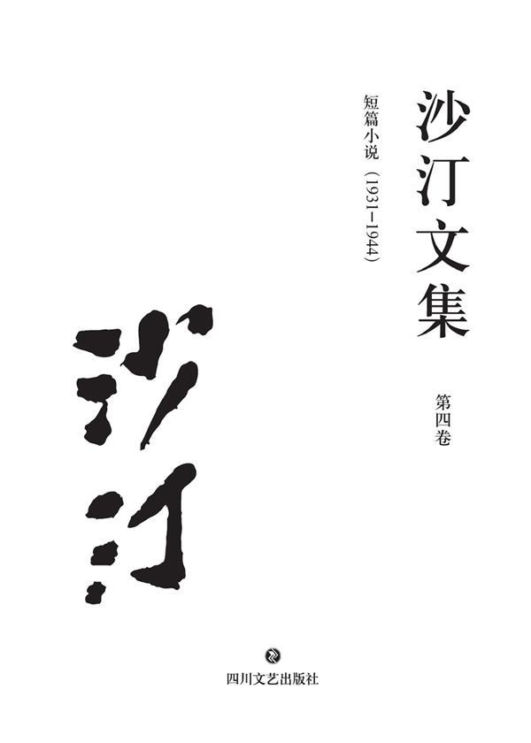 沙汀文集第四卷:短篇小说:1931-1944