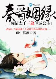 秦晋姻缘:痴情太子三追倾城公主