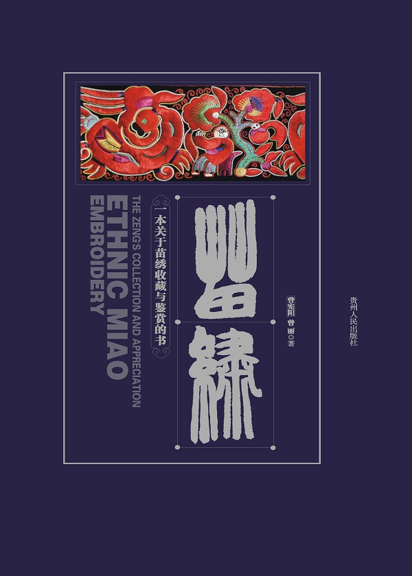 苗绣 Miao Embroidery(中英双语 Bilingual)