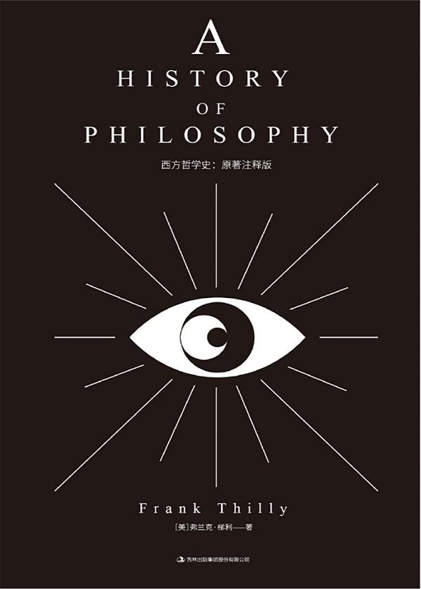 西方哲学史:原著注释版