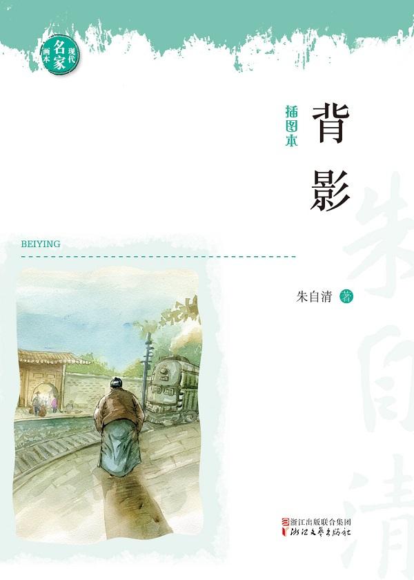 背影(现代名家画本系列)