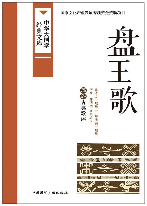 盘王歌:瑶族古典歌谣(中华大国学经典文库)