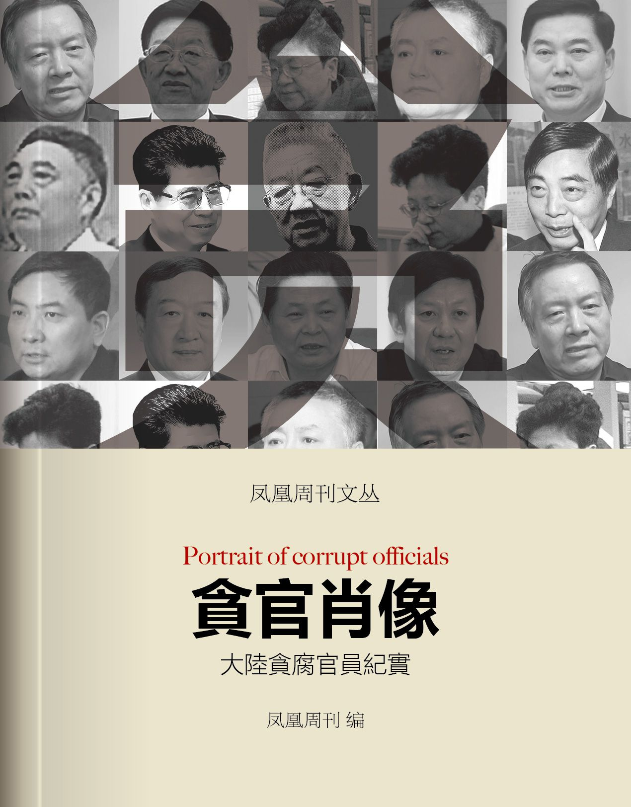 贪官肖像:大陆贪腐官员纪实 香港凤凰周刊文丛系列
