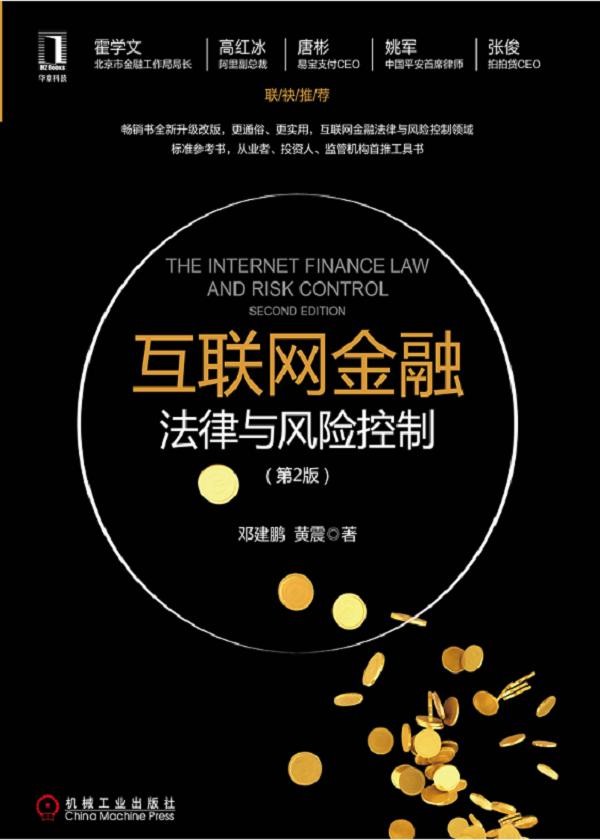 互联网金融法律与风险控制(第2版)