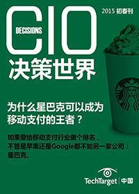 《CIO决策世界》2015初春刊:为什么星巴克可以成为移动支付的王者?