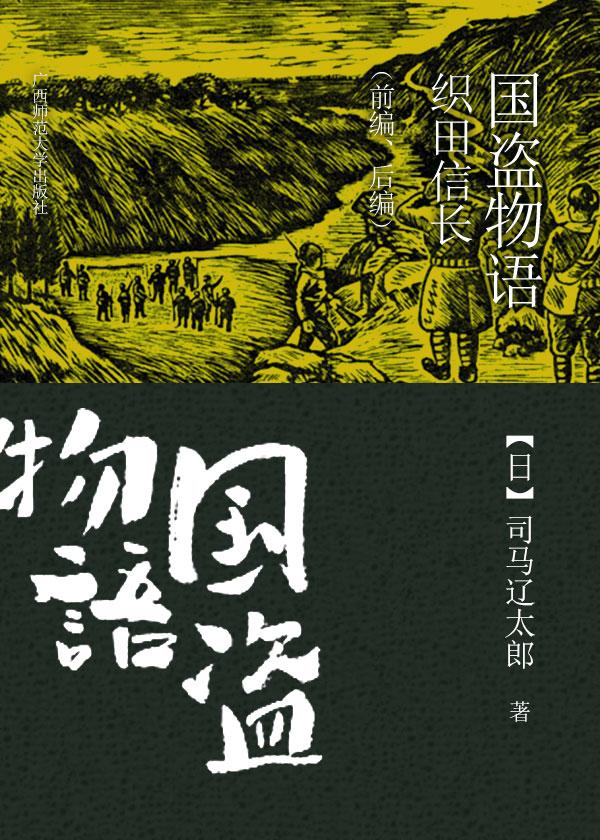 国盗物语·织田信长(前编、后编)