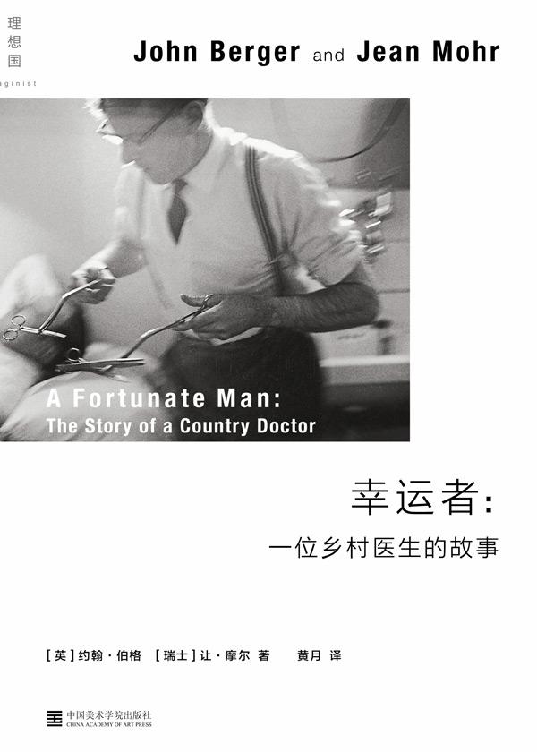 幸运者:一位乡村医生的故事