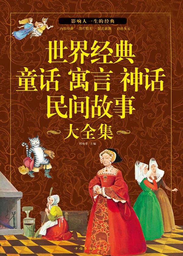 世界經典童話寓言神話民間故事大全集