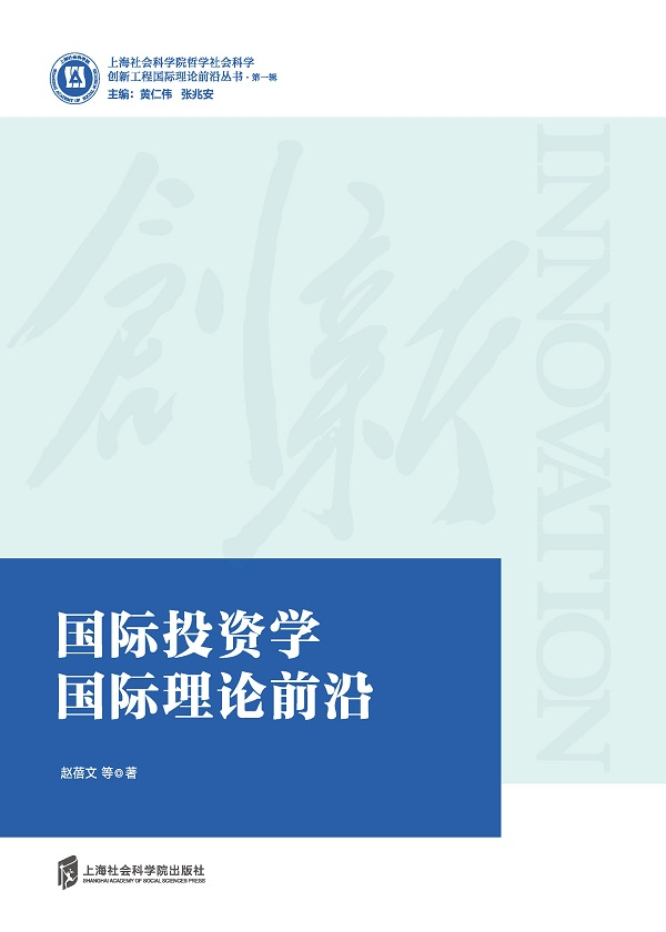 国际投资学国际理论前沿