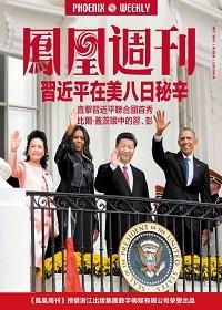 香港凤凰周刊 2015年第29期 习近平在美八日秘辛