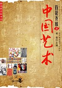 百花齐放的中国艺术