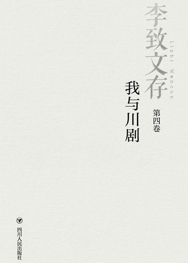 李致文存:我与川剧(第四卷)