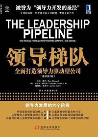 领导梯队:全面打造领导力驱动型公司