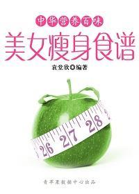 中华营养百味:美女瘦身食谱