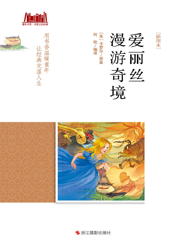 爱丽丝漫游奇境[插图本](童年书系·书架上的经典)