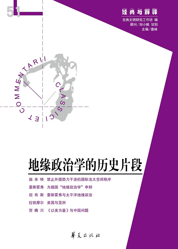 """地缘政治学的历史片段(""""经典与解释""""第51期)"""