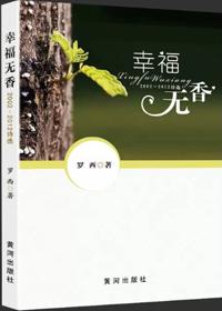 幸福无香(2002―2012年诗选)