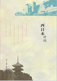 西日本时间
