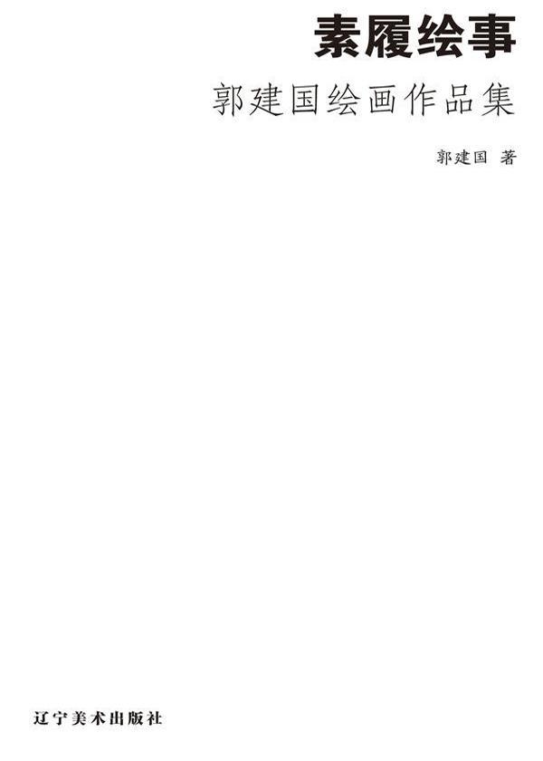 素履绘事:郭建国绘画作品集